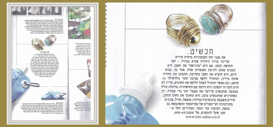 """מגזין """"לאישה"""" 16.2.2012"""